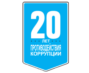 logo 20th ann